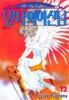 Manga - Manhwa - Ah! my goddess 오! 나의 여신님 kr Vol.12