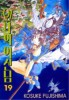 Manga - Manhwa - Ah! my goddess 오! 나의 여신님 kr Vol.19