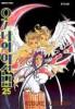 Manga - Manhwa - Ah! my goddess 오! 나의 여신님 kr Vol.25