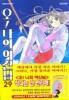 Manga - Manhwa - Ah! my goddess 오! 나의 여신님 kr Vol.29