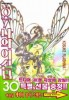Manga - Manhwa - Ah! my goddess 오! 나의 여신님 kr Vol.30