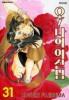 Manga - Manhwa - Ah! my goddess 오! 나의 여신님 kr Vol.31