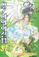 Manga - Manhwa - Ah! my goddess 오! 나의 여신님 kr Vol.37
