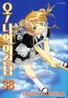 Manga - Manhwa - Ah! my goddess 오! 나의 여신님 kr Vol.38