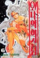Manga - Manhwa - Ah! my goddess 오! 나의 여신님 kr Vol.6