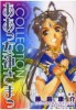Manga - Manhwa - Ah Megami-sama - Artbook - Collection jp