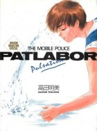 Takada Akemi - Artbook - The Mobile Police Patlabor Pulsation jp
