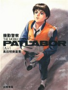 Takada Akemi - Artbook - The Mobile Police Patlabor Air vo