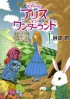 Manga - Manhwa - Alice in Wonderland - Jun Abe jp Vol.1