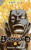 Mangas - Alice in borderland Vol.7