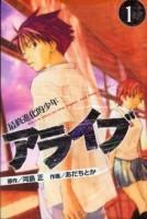 Actu Manga / Japanimation .alive_last_evo_m