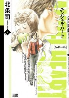 Manga - Manhwa - Angel Heart - 2nd Season jp Vol.8