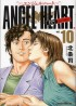 Manga - Manhwa - Angel Heart - 1st Season - Tokuma Shoten Edition jp Vol.10