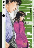 Manga - Manhwa - Angel Heart - 2nd Season jp Vol.4