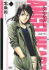 Manga - Manhwa - Angel Heart - 2nd Season jp Vol.10
