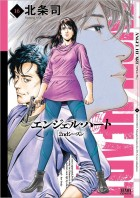 Angel Heart - 2nd Season jp Vol.16