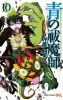 Manga - Manhwa - Ao no Exorcist jp Vol.10