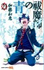 Manga - Manhwa - Ao no Exorcist jp Vol.21