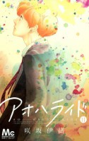 Manga - Manhwa - Ao Haru Ride jp Vol.11