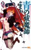 Manga - Manhwa - Ao no Exorcist jp Vol.9