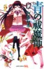 Manga - Manhwa - Ao no Exorcist jp Vol.12