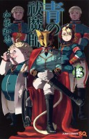 Manga - Manhwa - Ao no Exorcist jp Vol.13