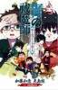 Manga - Manhwa - Ao no Exorcist - Roman - Home Sweet Home jp