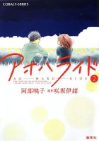 Manga - Manhwa - Ao Haru Ride - roman jp Vol.2