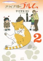 Arabia Neko no Golm jp Vol.2