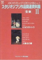 Manga - Manhwa - Archives of Studio Ghibli jp Vol.2