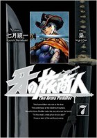 Kiba no Tabishônin - The Arms Peddler jp Vol.7