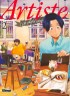 Manga - Manhwa - Artiste - Un chef d'exception Vol.2