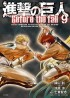 Manga - Manhwa - Shingeki no kyojin - before the fall jp Vol.9
