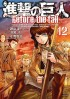 Shingeki no kyojin - before the fall jp Vol.12
