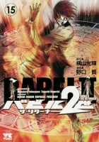Manga - Manhwa - Babel 2-sei - The Returner jp Vol.15