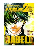 Babel 2-sei - The Returner jp Vol.17