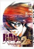 Manga - Manhwa - Babel 2-sei - The Returner jp Vol.13