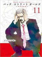 Back Street Girls - Washira Idol Hajimemashita jp Vol.11