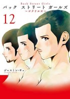 Back Street Girls - Washira Idol Hajimemashita jp Vol.12