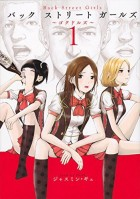 Manga - Manhwa - Back Street Girls - Washira Idol Hajimemashita jp Vol.1