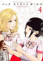 Manga - Manhwa - Back Street Girls - Washira Idol Hajimemashita jp Vol.4