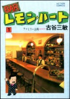 mangas - Bar Lemon Heart vo
