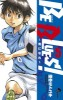 Manga - Manhwa - Be Blues -Ao ni Nare- jp Vol.5