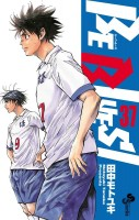 Manga - Manhwa - Be Blues -Ao ni Nare- jp Vol.37