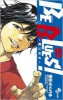 Manga - Manhwa - Be Blues -Ao ni Nare- jp Vol.19