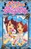 Manga - Manhwa - Berry Dynamite jp Vol.2