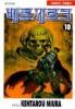 Manga - Manhwa - Berserk 베르세르크 kr Vol.10