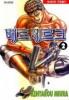 Manga - Manhwa - Berserk 베르세르크 kr Vol.2