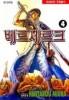 Manga - Manhwa - Berserk 베르세르크 kr Vol.4