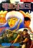 Manga - Manhwa - Berserk 베르세르크 kr Vol.5